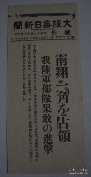 侵華報紙號外 大坂每日新聞 1937年10月29日號外  上海進擊 南翔的一角占據
