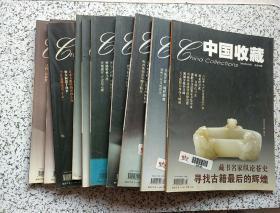 中国收藏   2004年第2/3/4/5/6/7/8/9/10/11/12期   缺第1期   11本合售