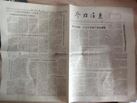 文革报纸:参考消息1975年1月10日《西方面临25年来最严重的威胁。大型经济代表团13日访华,中国原油价格是最大焦点。合众社预测第三十三届世界乒乓球锦标赛。美联社评越南解放军解放福平》