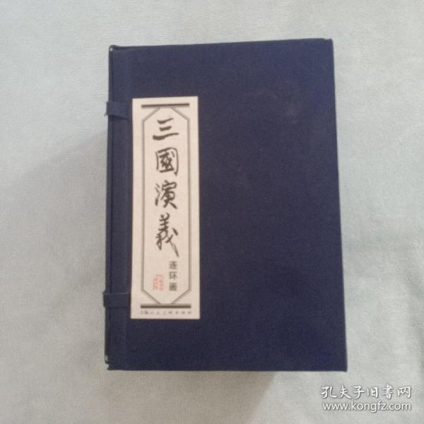 三国演义,连环画60册
