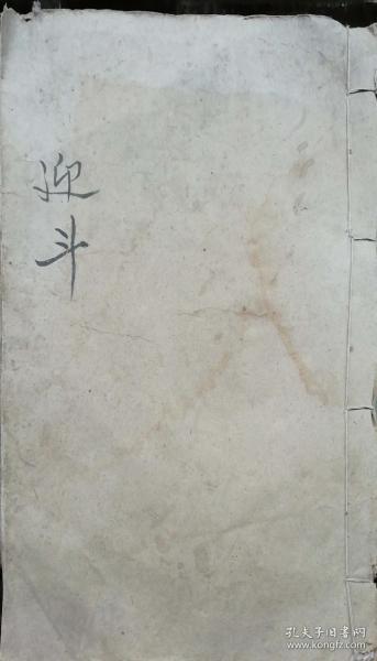 迎斗(手抄本,17.6X26.6X0.9cm,全书22页44面全)