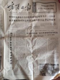 文革报纸:宁夏日报 1975年1月15日《罗共中央致电中共中央感谢我党对罗共十一大闭幕和齐奥塞斯库同志重新当选萝罗总书记的祝贺。建设中的四川天然气田。》