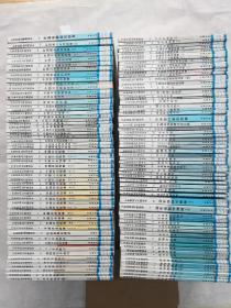 少年百科丛书精选本(全120册,现存117册,缺第105,第106,第111)