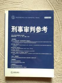刑事审判参考 2013年第2集 (总第91集)