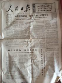 文革报纸:人民日报 1975年1月12日《加强党的建设,加强党的一元化领导。全国清仓节约工作取得成绩。认真实行干部参加劳动的制度。》