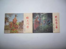 坎途逢三难.猴王问世(文联版《西游记》)二本合售