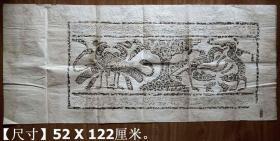 《汉画像旧拓片23#》横幅宣纸旧软片,手工拓。【尺寸】52 X 122厘米.