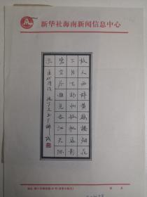 海南 -书法名家   段万义     钢笔书法(硬笔书法) 1件   出版作品,出版在 《中国钢笔书法》杂志杂志2000年7期第55页  - -见描述--保真----见描述