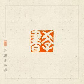 白文  印 篆刻  闲章   印文:学书