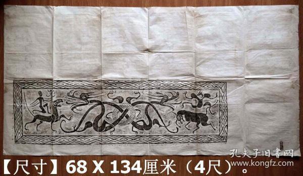 《汉画像旧拓片24#》4尺横幅宣纸旧软片,手工拓。【尺寸】68 X 134厘米(4尺).