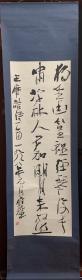 原中书协何应辉 独坐幽篁.... 127x43 原装旧裱/保真