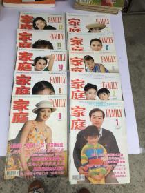 家庭1997年第1-12期12期 [缺2.3期 [共十本合