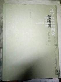 辽宁老期刊图录