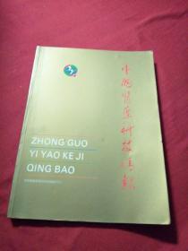 中国医药科技情报