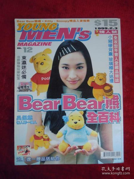 YOUNG IVIENS MAGAZINE  Bear Bear熊全百科