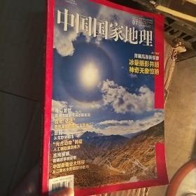 《中国国家地理》。2019年第七期。