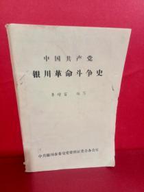中国共产党银川地区革命斗争史