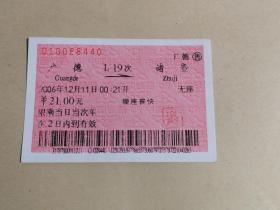 火车票收藏:广德——L19——诸暨