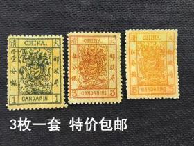 清代大龙邮票 3枚一套 清朝邮票 大清邮票【大龙邮票】3张 包邮