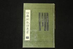 四库术数类丛书  四
