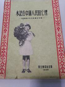 永记在中国人民的心里一记苏壣文化代表团来中国