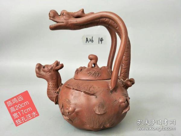 陈鸣远制 龙头提梁紫砂壶 造型独特 形象逼真   栩栩如生 品相一流 成色如图b16邮费自理