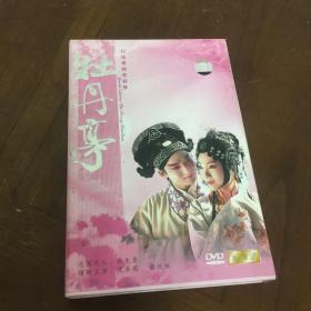 牡丹亭(DVD)四碟装 白先勇的青春梦