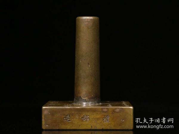 """民国.""""乾隆十二四年,太医院礼部造""""款精铜铸造铜印章"""