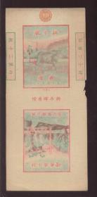 老烟标:耕牛牌香烟(义和烟草公司 1946年临清烟厂出产的第一个牌号的香烟 见附图)