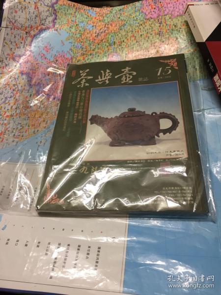 茶与壶杂志15期