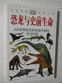 恐龙与史前生命——200多种恐龙和始祖生物的彩色图鉴(自然珍藏图鉴丛书)