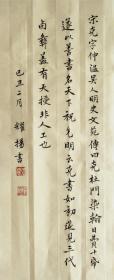 上海名家 杨耀扬 小楷 手写书法