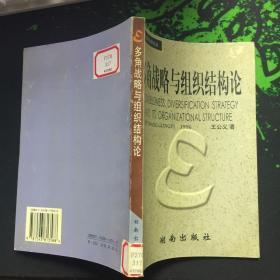 多角战略与组织结构论(中国中青年经济学家论丛)96年1版1印3000册