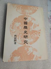 中国历史研究 第一种