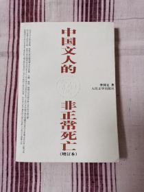 中国文人的非正常死亡