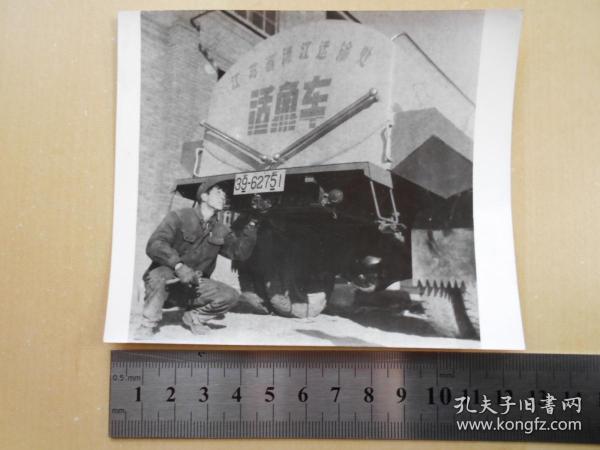 资料室散出,老照片【80年代,江苏省清江运输队活鱼车】
