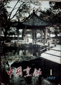 中国烹饪 1982年1-6期 双月刊 全年合售