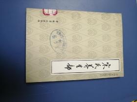 中国烹饪古籍丛刊:《宋氏养生部》(缺本,89年一版一印馆藏,品相全新)