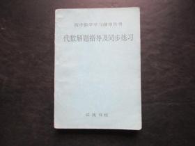 90年代老版高中数学教辅:高中数学学习辅导丛书 代数解题指导及同步练习
