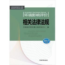 环境影响评价相关葡京在线网投(2013版)