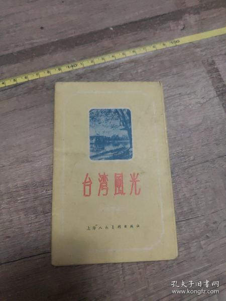 画片    台湾风光  (10张合售)