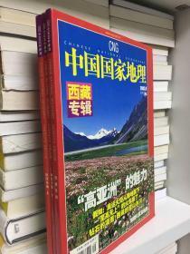 中国国家地理(2005年第5、6、9期)3册合售
