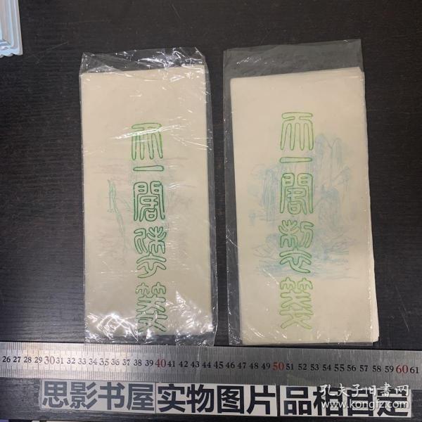 天一阁制笺:20种一套  木版水印【两套合售】【40张不重复】