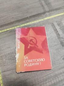 明信片   为了苏维埃祖国  (24板套装)