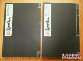 近现代绘画 吴昌硕(1函2册)宣纸线装