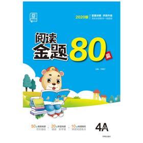 小学语文(4年级A2021版)/阅读金题80篇