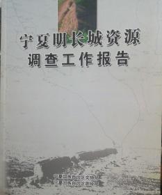 宁夏明长城资源调查工作报告