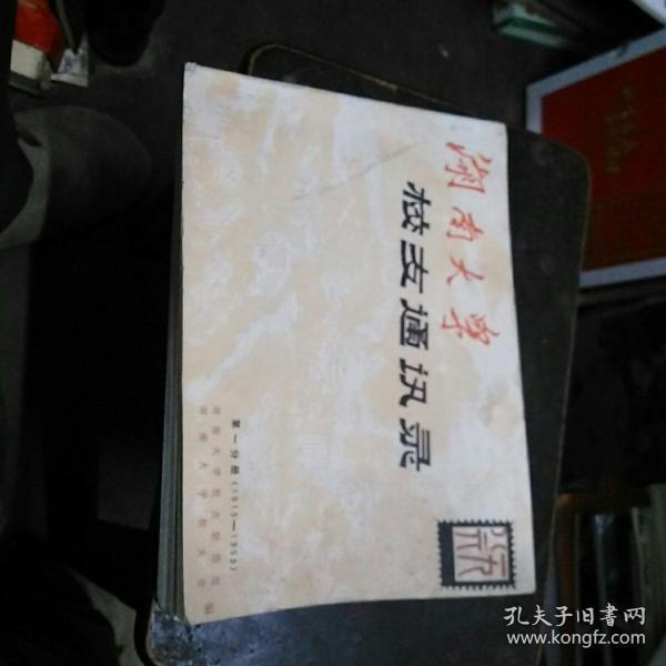 湖南大学校友通讯录