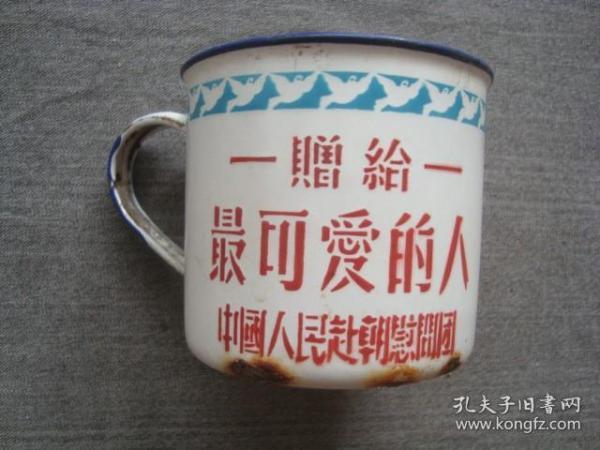 抗美援朝天安门图茶杯,慰问团赠志愿军最可爱的人