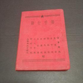 少见 上海邮政管理局及九大报纸赠送的(未使用)《發行手册》——《时事画报》《展望社》《青年报》《劳动报》《新民报》《文汇报》《大公报》《工人日报》《解放日报》《上海邮政管理局》赠——更多藏品请进店选拍(位置:铁柜12号抽屉)